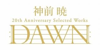 神前暁の作曲家デビュー20周年記念CDリリース 完全生産限定盤には劇伴ディスク同梱