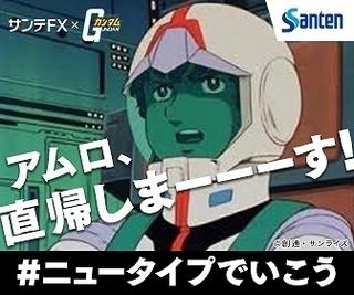 「機動戦士ガンダム」×サンテFXのコラボ企画がスタート 上司シャアが部下アムロに覚醒うながす