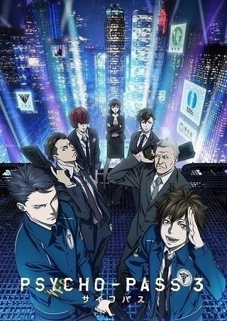 【今期TVアニメランキング】残り2話の「PSYCHO-PASS サイコパス 3」が2週連続首位に