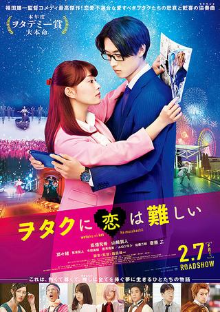 高畑充希×山崎賢人が歌って踊る 「ヲタクに恋は難しい」ヲタ語満載のミュージカルPV披露