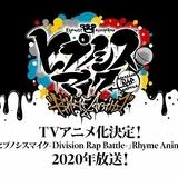「ヒプノシスマイク」TVアニメ化決定、2020年放送 アニプレックスが製作に参加