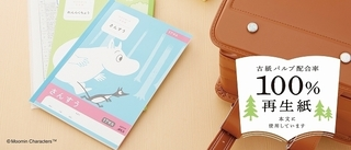 人気キャラクターが過ごすムーミン谷の日々をあしらった「ムーミン」学習帳全31種発売