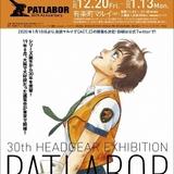 「機動警察パトレイバー」初期作品に焦点を当てた30周年東京展の内容が明らかに 新発掘資料も多数公開