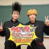 賀来賢人×伊藤健太郎「今日から俺は!!」劇場版が20年7月公開 ドラマ版キャストが揃い踏み