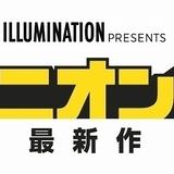 「ミニオンズ」最新作は1970年代の物語 2020年7月17日に日本公開
