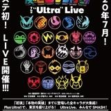 """「ヒロステ」キャストが一堂に集結する「The """"Ultra"""" Live」開催決定"""