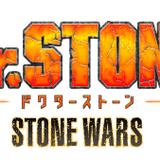 「Dr.STONE」第2期制作決定 千空らが誓いの拳を交わす映像も公開