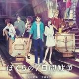 【週末アニメ映画ランキング】「妖怪学園Y」初登場4位、「ぼくらの7日間戦争」は11位スタート