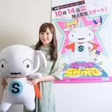 野原家のシロが主役のショートアニメ「SUPER SHIRO」新登場のキャンキャン役に木戸衣吹