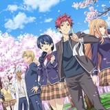 「食戟のソーマ」第5期「豪ノ皿」4月放送決定 創真たちが桜景色に集うティザービジュアル公開