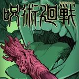 「呪術廻戦」五条悟役に中村悠一 両面宿儺の指を飲み込む虎杖を描いたティザービジュアルも公開