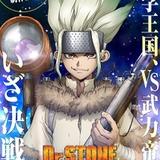 新ボイスを収めた「Dr.STONE」第2期ティザーPV公開 小林裕介、古川慎らによる見どころ紹介も