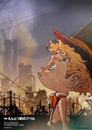 「えんとつ町のプペル」制作はSTUDIO4℃ キャラデザの福島敦子によるイメージビジュアルも完成