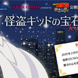 上映ラインナップはイベント当日に発表されました