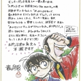 モンキー・パンチさん追悼本に青山剛昌が寄稿 ルパンとコナンがイラストで再共演
