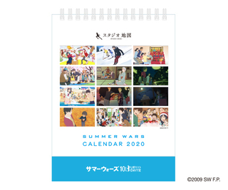 「サマーウォーズ」2020年版卓上カレンダー発売 季節感あふれる新規イラスト12枚使用