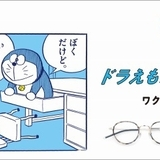 「ドラえもん」が大人オシャレなメガネに JINSコラボメガネ、全47アイテム発売