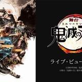 舞台「鬼滅の刃」千秋楽公演のライブビューイングが決定
