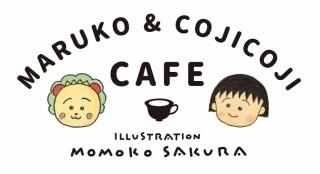 まる子とコジコジ初のコラボカフェ、1月末から東京・銀座で開催