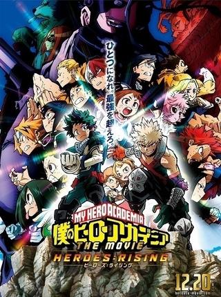 【週末アニメ映画ランキング】「ヒロアカ」動員92万人、「すみっコぐらし」は100万人突破