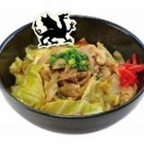 「黒竜の貢物 キャベツとブタ肉コマ切れのミソ炒め丼」