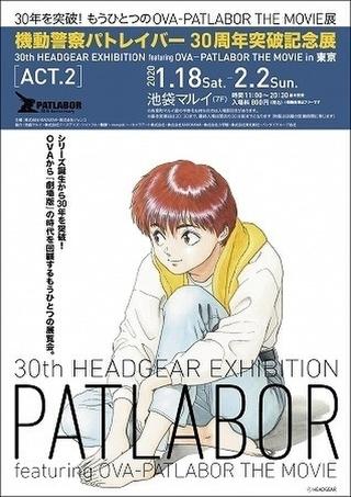 「パトレイバー30周年突破記念展」東京ACT.2は、現在までの足跡を追う「LIVE」編