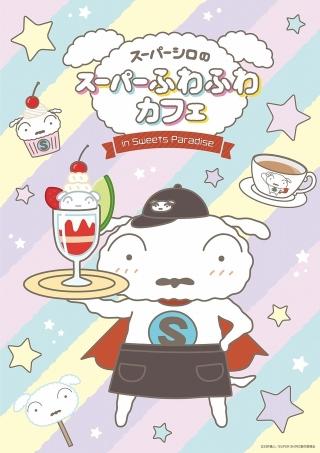 「SUPER SHIRO」×スイーツパラダイスのコラボ企画で「ふわふわカフェ」オープン