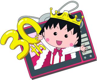 「ちびまる子ちゃん」30周年スペシャルが1月19日放送 人気投票結果や名場面も紹介