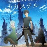 Netflixアニメ「虫籠のカガステル」細谷佳正、花澤香菜、花江夏樹ら出演で2月配信開始