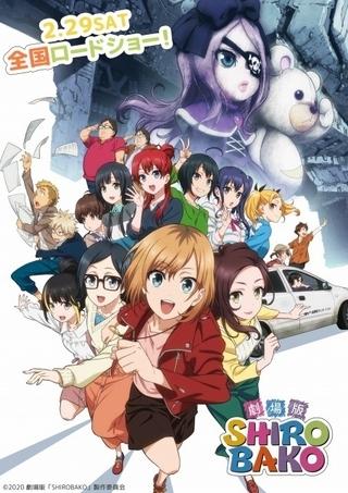 「劇場版 SHIROBAKO」はムサニが劇場アニメ制作に挑戦 ストーリー詳細&新ビジュアル発表