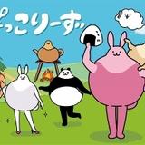 LINEスタンプの人気キャラ「ぽっこりーず」勝鬨スタジオ制作でショートアニメ化