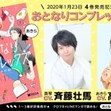 男女逆転恋愛を描く「おとなりコンプレックス」PVで高橋李依がイケメン女子、斉藤壮馬が女装男子に