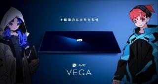 松岡禎丞&悠木碧が出演 SFストーリーを描くノートパソコン「LAVIE VEGA」の告知アニメ公開