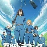 【今期TVアニメランキング】新章突入の「ヒロアカ」が首位、「空挺ドラゴンズ」が3位浮上
