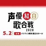 「声優紅白歌合戦2020」はパシフィコ横浜で開催 島本須美、中尾隆聖ら10人が参戦決定