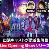 HIPHOPプロジェクト「Paradox Live」梶原岳人、寺島惇太ら出演の公開生放送、 AbemaTVで1月29日配信
