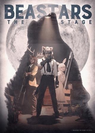 舞台版「BEASTARS」に「仮面ライダーアマゾンズ」谷口賢志ら出演 念願の動物役に歓喜
