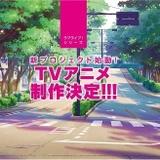 「ラブライブ!」TVアニメ新シリーズ制作決定 メインキャスト1人を一般公募オーディションで選出