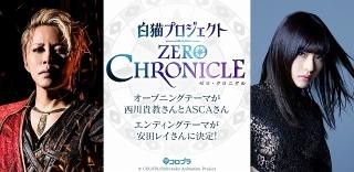 「白猫プロジェクト」テレビアニメ主題歌で西川貴教がASCAとタッグ