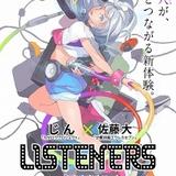 じん×佐藤大によるオリジナルTVアニメ「LISTENERS」ヒロイン役に高橋李依 制作は「ドロヘドロ」のMAPPA