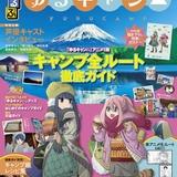 なでしこたちの旅を楽しめる「ゆるキャン△」×「るるぶ」公式ガイドブック発売