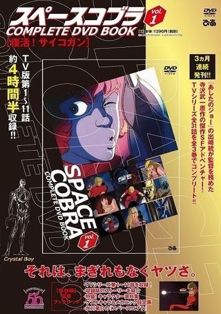 【氷川教授の「アニメに歴史あり」】第24回 「スペースコブラ」とベテランスタッフの海外対応