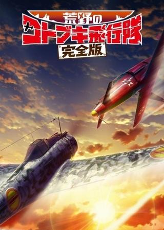 「荒野のコトブキ飛行隊」新作エピソードを追加した劇場版が20年秋公開 MX4D版も上映