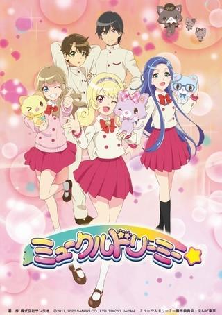 サンリオキャラクターのアニメ化「ミュークルドリーミー」に豊崎愛生、釘宮理恵ら出演