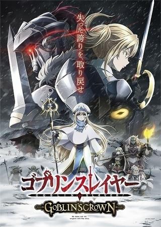 【週末アニメ映画ランキング】「ゴブリンスレイヤー」高稼働スタート、「ヒロアカ」は16億円突破