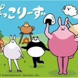 ショートアニメ「ぽっこりーず」主人公ぱつひこ役に森川智之 葉山翔太、降幡愛らも出演決定