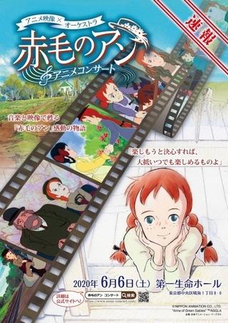 高畑勲&宮崎駿が手がけた名作「赤毛のアン」を生演奏にのせて アニメコンサートが6月開催