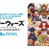 「サマーウォーズ」10周年企画で細田守作品初のフィルムコンサートが開催決定