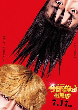 SPドラマの主役は、紅高番長・今井勝俊(仲野太賀)!?