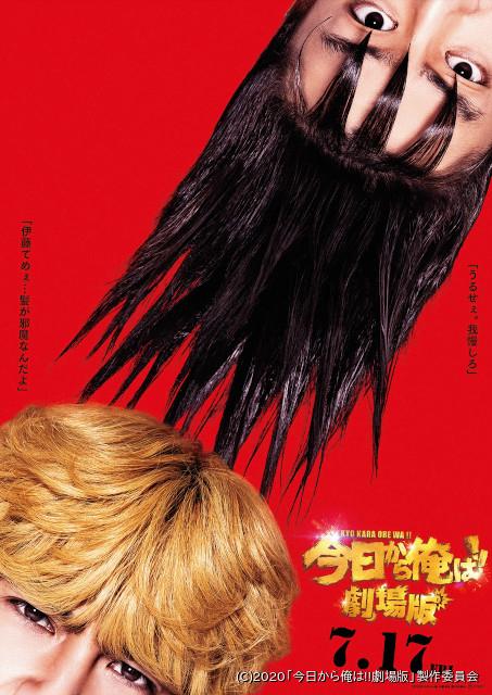 賀来賢人×伊藤健太郎「今日から俺は!!劇場版」ビジュアル初披露 SPドラマが今夏放送